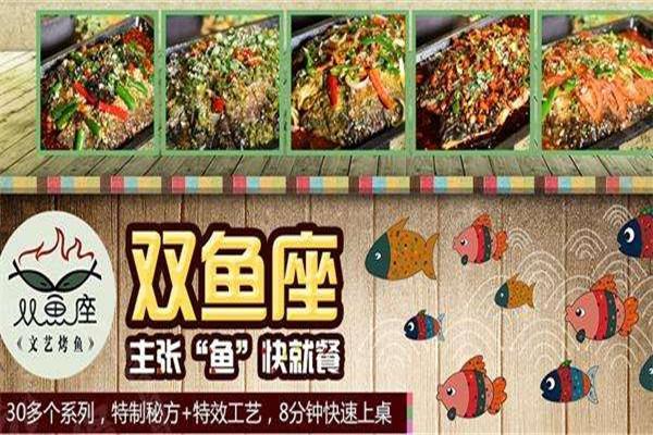 双鱼座文艺烤鱼
