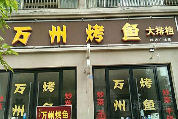 四川万州烤鱼简介