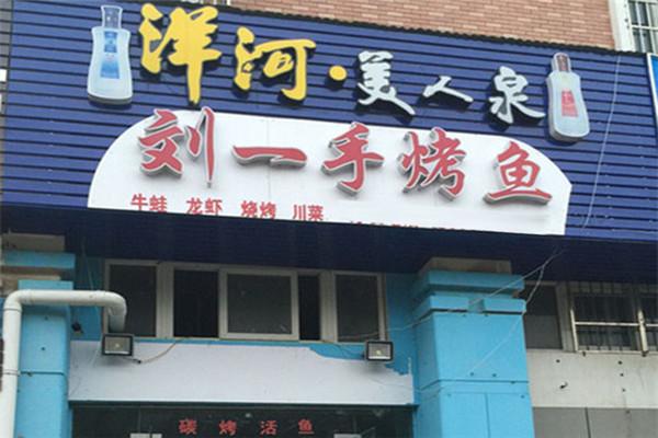 刘一手烤鱼加盟