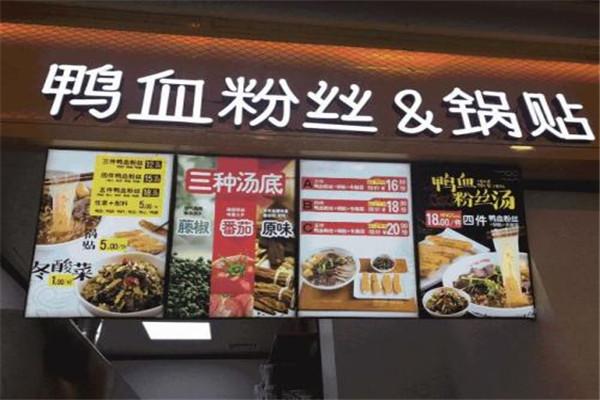 """开一家好味鸭血粉丝加盟店多少钱?这些优惠真的很""""实惠""""!"""