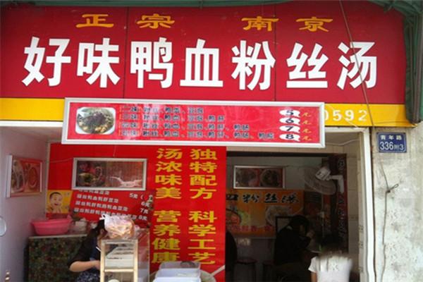 武汉好味鸭血粉丝汤