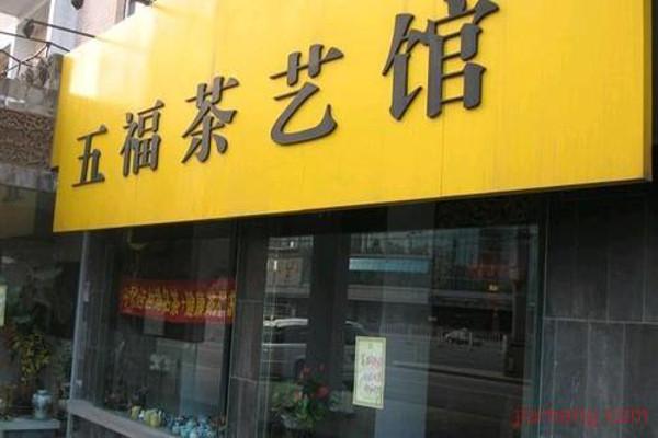 五福茶艺馆