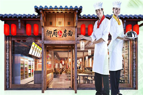 御厨私房面有什么卖点?加盟御厨私房面需要满足什么条件?