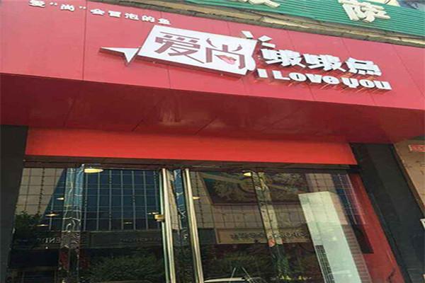 爱尚啵啵鱼加盟连锁店