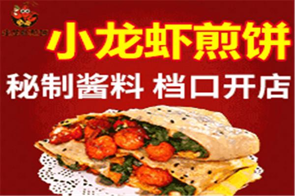 煎螯小龙虾煎饼