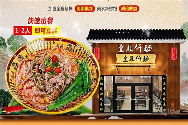 壹殿仟麺加盟
