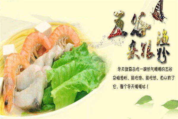 五谷杂粮鱼粉