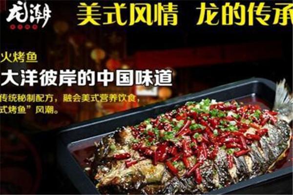 想加盟龙潮美式碳火烤鱼?谁知道这款品牌加盟费用多少?