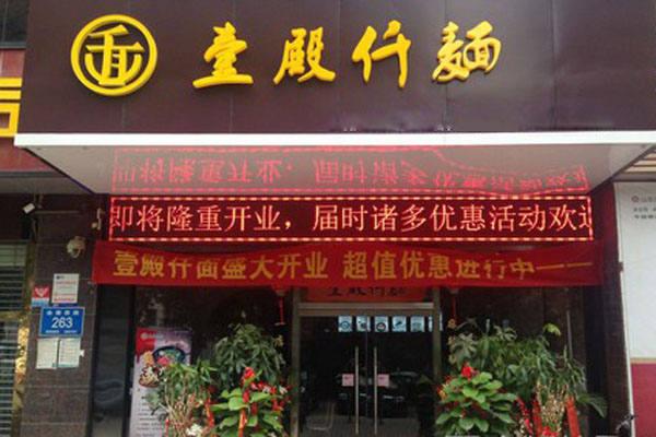 壹殿仟麺哪里有实体店