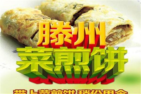 滕州菜煎饼加盟