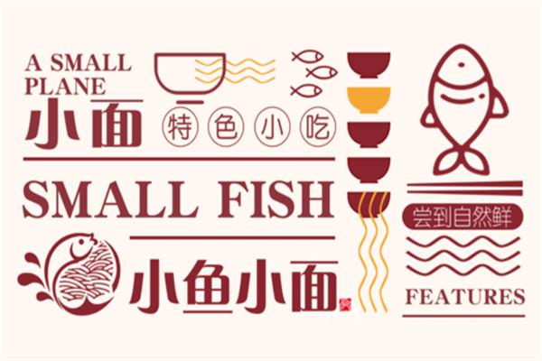 小鱼小面加盟条件是什么?加盟小鱼小面流程复杂吗?来看看