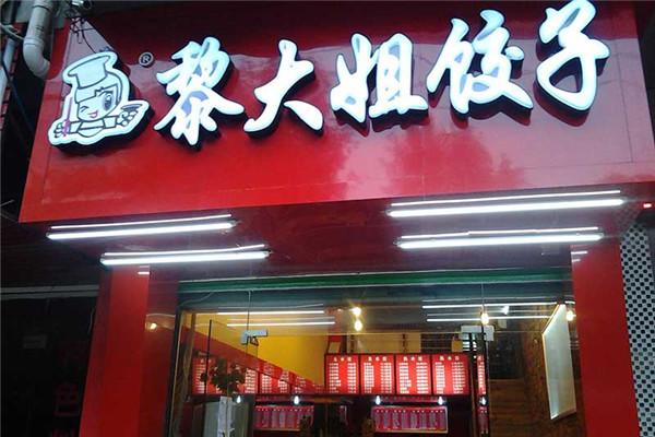 黎大姐饺子店加盟条件