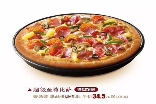 加盟至尊披萨