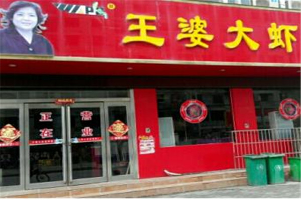王婆大虾加盟店