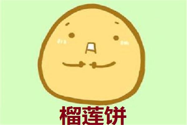 榴莲饼加盟