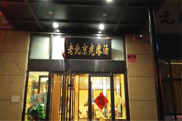 老北京疙瘩汤加盟