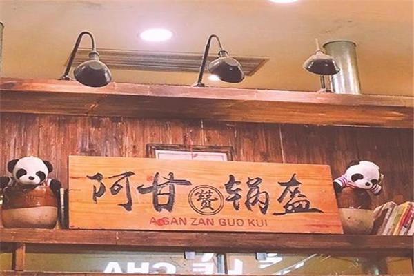 阿甘锅盔加盟店