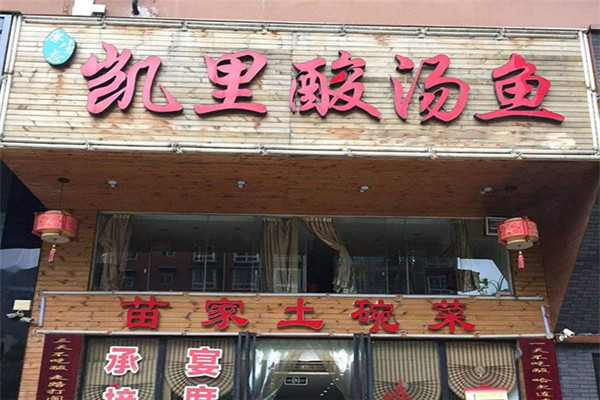 贵州凯里酸汤鱼加盟
