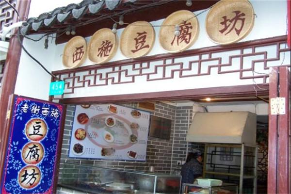 徐州西施豆腐加盟