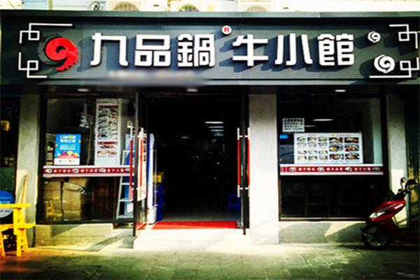 牛杂店加盟推荐九品锅牛小馆