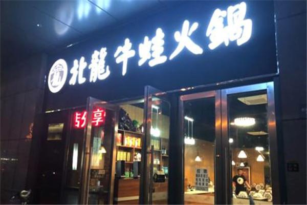 北龙牛蛙火锅加盟店