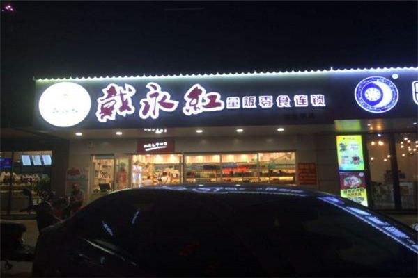 戴永红加盟店