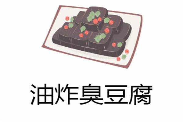 油炸臭豆腐加盟
