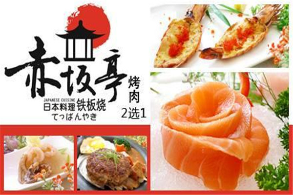 日本料理加盟哪家好