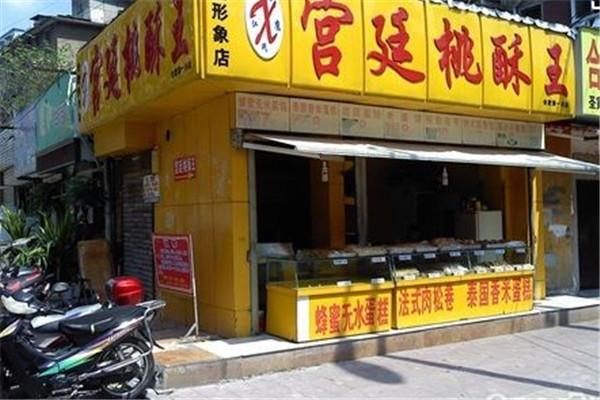 加盟宫廷桃酥王加盟店需要多少钱呢?加盟这款品牌好不好呢?