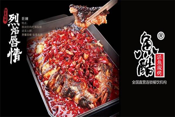 鱼酷烤鱼加盟费多少钱?鱼酷烤鱼市场前景值不值得加盟?