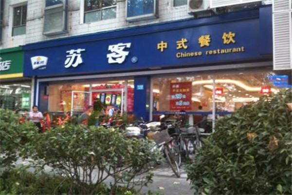 苏客快餐店加盟