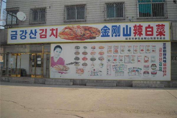 延吉金刚山泡菜加盟