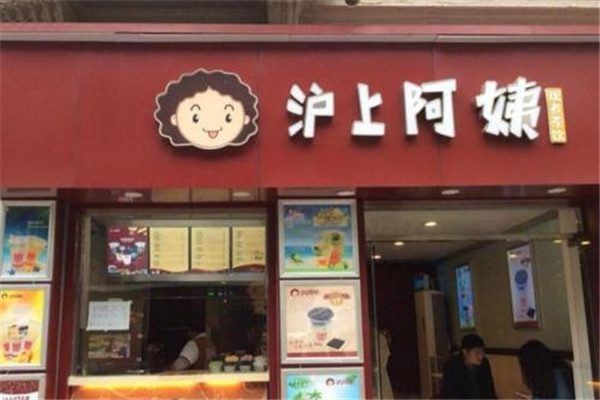 沪上阿姨奶茶店加盟费用需要多少钱?加盟总部在哪里呢?