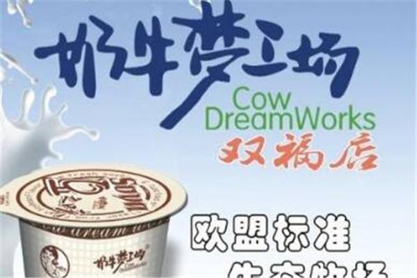 奶牛梦工厂加盟费
