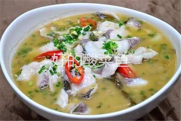 好的酸菜鱼加盟怎么样?好的酸菜鱼加盟条件有哪些?