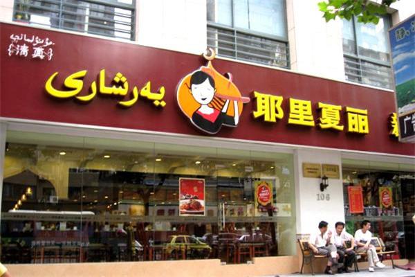 耶里夏丽新疆餐厅加盟