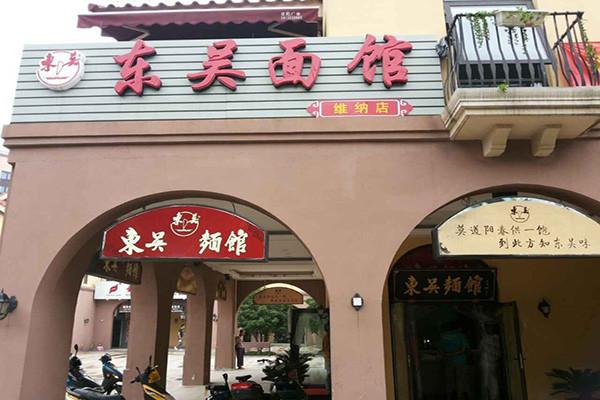 苏州东吴面馆加盟电话是多少?加盟东吴面馆有什么优势?