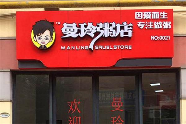 曼玲粥店怎么加盟