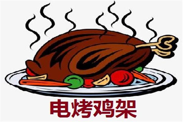 电烤鸡架加盟时要注意哪些问题?如何让电烤鸡架利润最大化?