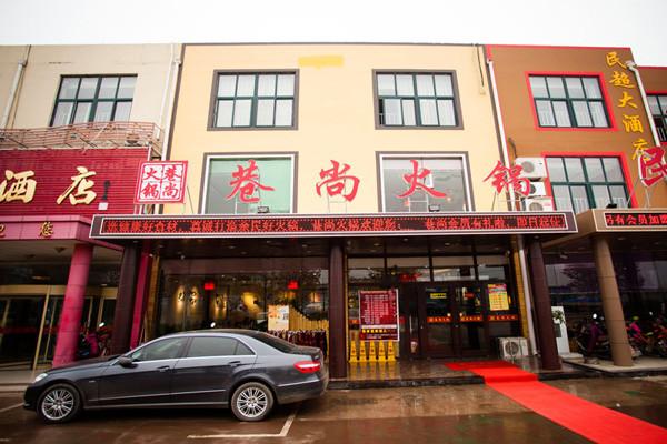 巷尚火锅有多少个加盟店