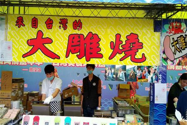 台湾大雕烧加盟