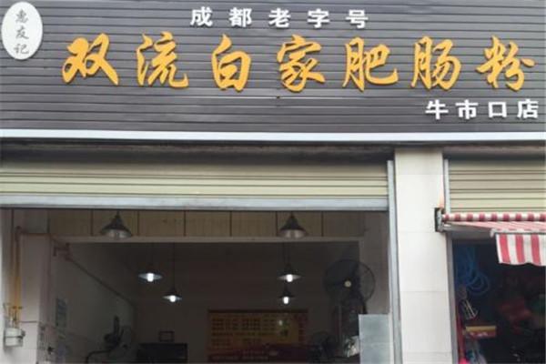 肥肠粉加盟店