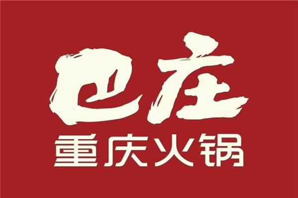 巴庄火锅加盟费多少?选择加盟巴庄火锅赚钱吗?发展如何?