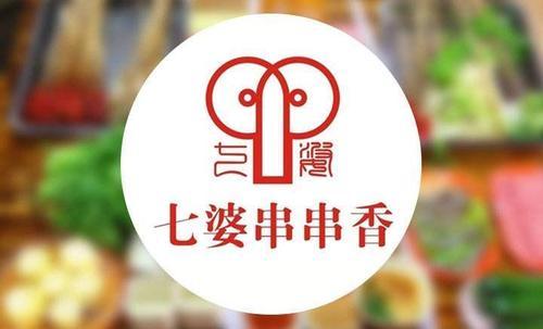 七婆串串香火锅加盟