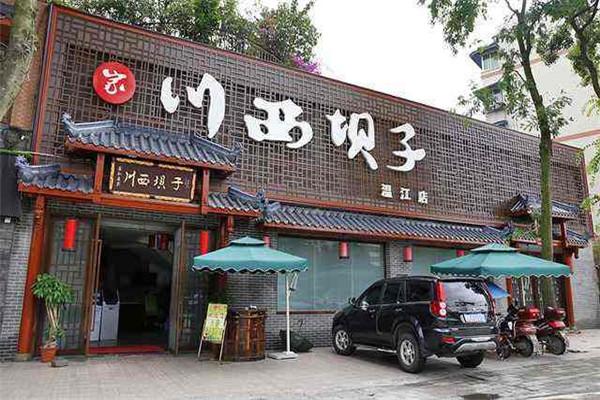 成都川西坝子火锅加盟