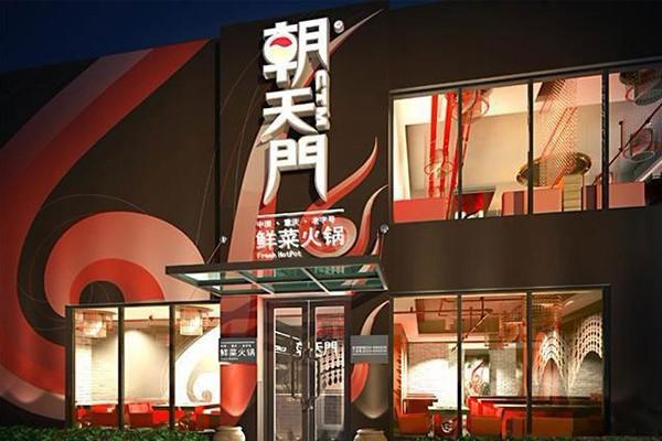 创业选择开家朝天门火锅加盟店【不愁客源】轻松赚钱好选择