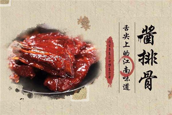 三凤桥酱排骨