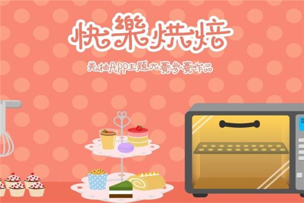 快乐烘焙加盟