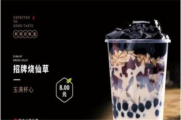 开一家烧仙草奶茶加盟多少钱呢?烧仙草奶茶怎么样呢?