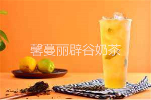 馨蔓丽辟谷奶茶怎么样